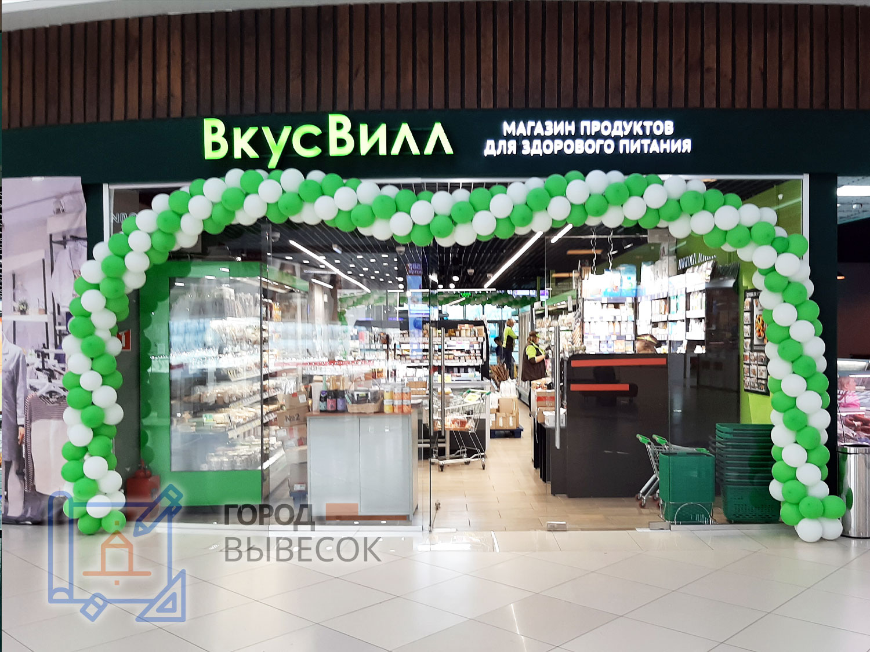 вывеска-объемные-световые-буквы-вкуссвилл-Воронеж