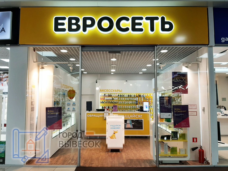 вывеска-объемные-световые-буквы-евросеть-Воронеж
