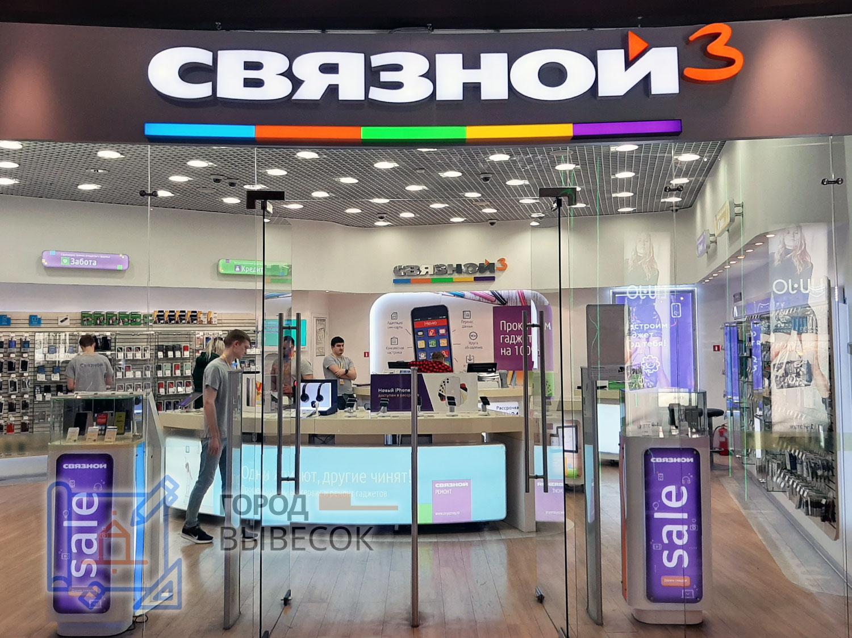 вывеска-объемные-световые-буквы-связной-Воронеж