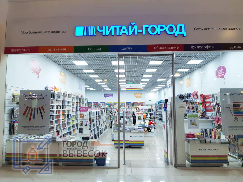 вывеска-объемные-световые-буквы-читай-город-Воронеж
