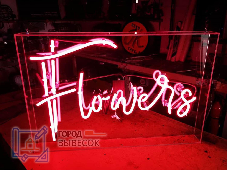 неоновая-вывеска-цветы-Воронеж