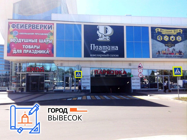 широкоформатная-печать-в-ТЦ-европа-Воронеж