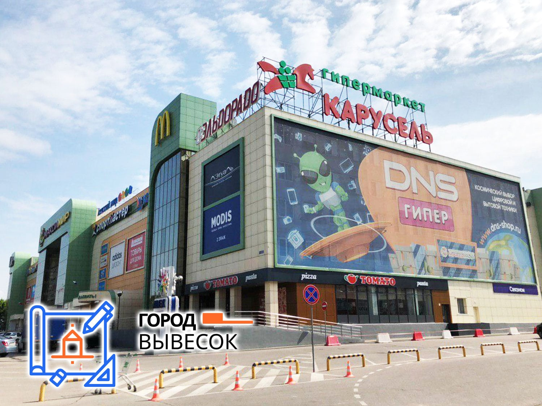 широкоформатная-печать-для-ТЦ-максимир-Воронеж