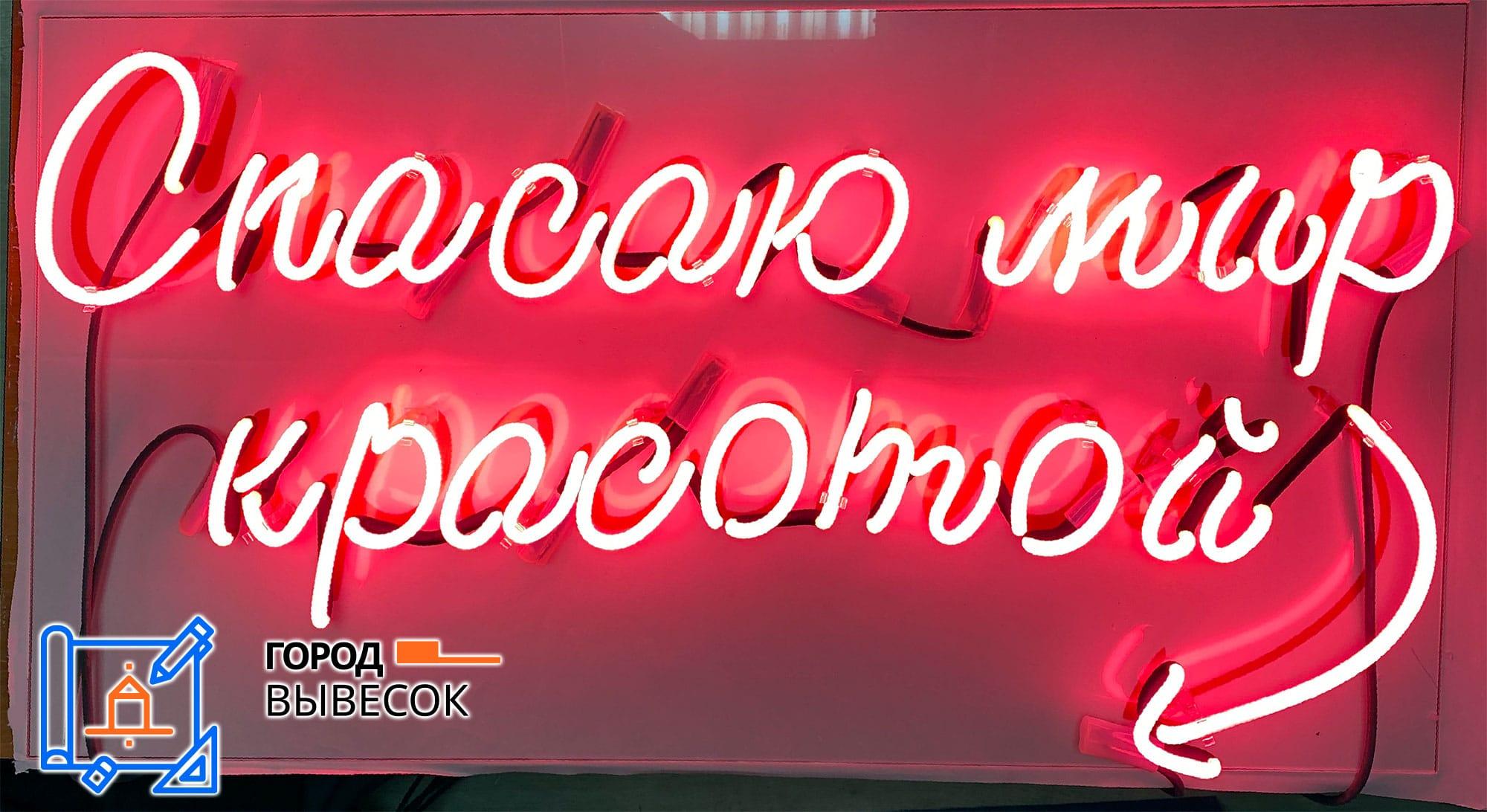 неоновая-вывеска-спасаю-мир-красотой-Воронеж
